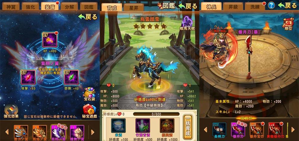 三国ブレイズ(サンブレ) PC 『神翼』、『戦馬』、『神兵』スクリーンショット