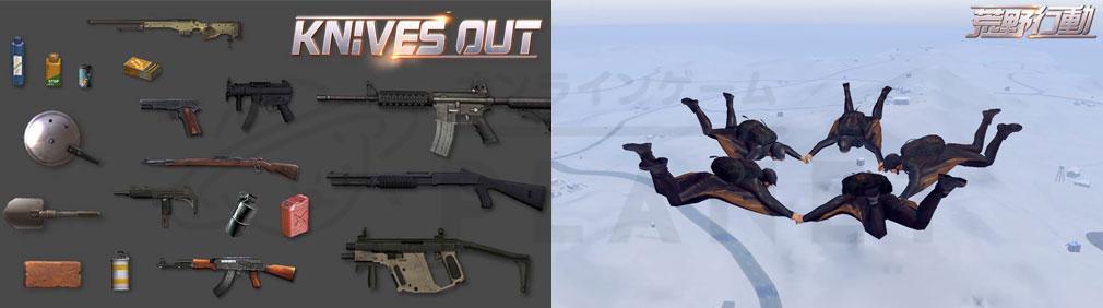 荒野行動 Knives Out (ナイフアウト) PC 収集アイテム、5人パラシュートスクリーンショット
