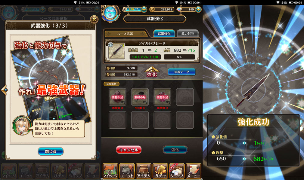 エターナルリンケージ (エタリン) 蒼穹のアムネシア PC 武器、装飾品スクリーンショット