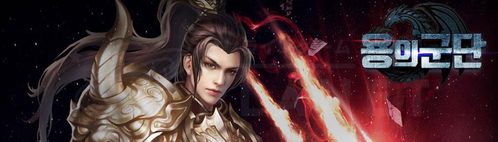 龍の軍団 フッターイメージ