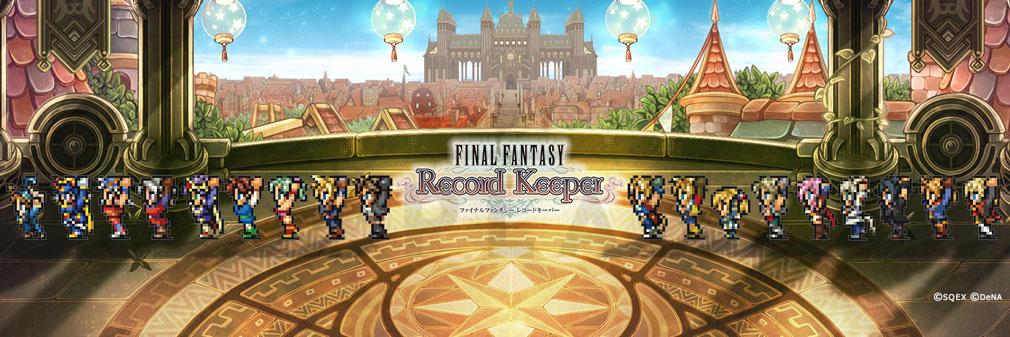 FINAL FANTASY Record Keeper(ファイナルファンタジー レコードキーパー FFRK) PC フッターイメージ