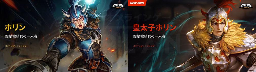 アイアンリーグ(IRON LEAGUE) PC ファイター『ホリン』イメージ