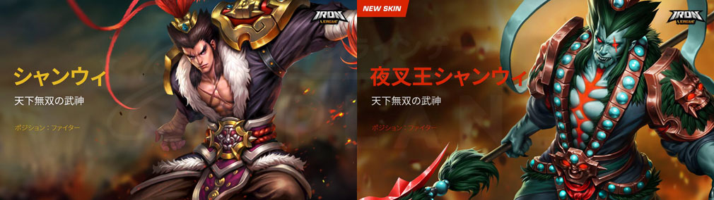 アイアンリーグ(IRON LEAGUE) PC ファイター『シャンウィ』イメージ