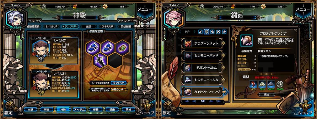 ラストエリュシオン キャラクター装備、『鍛造』から装備作成画面スクリーンショット
