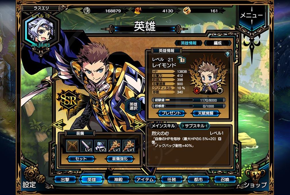 ラストエリュシオン キャラクター詳細画面の装備スクリーンショット