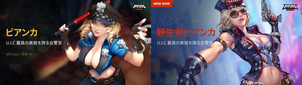 アイアンリーグ(IRON LEAGUE) PC サポート『ビアンカ』イメージ