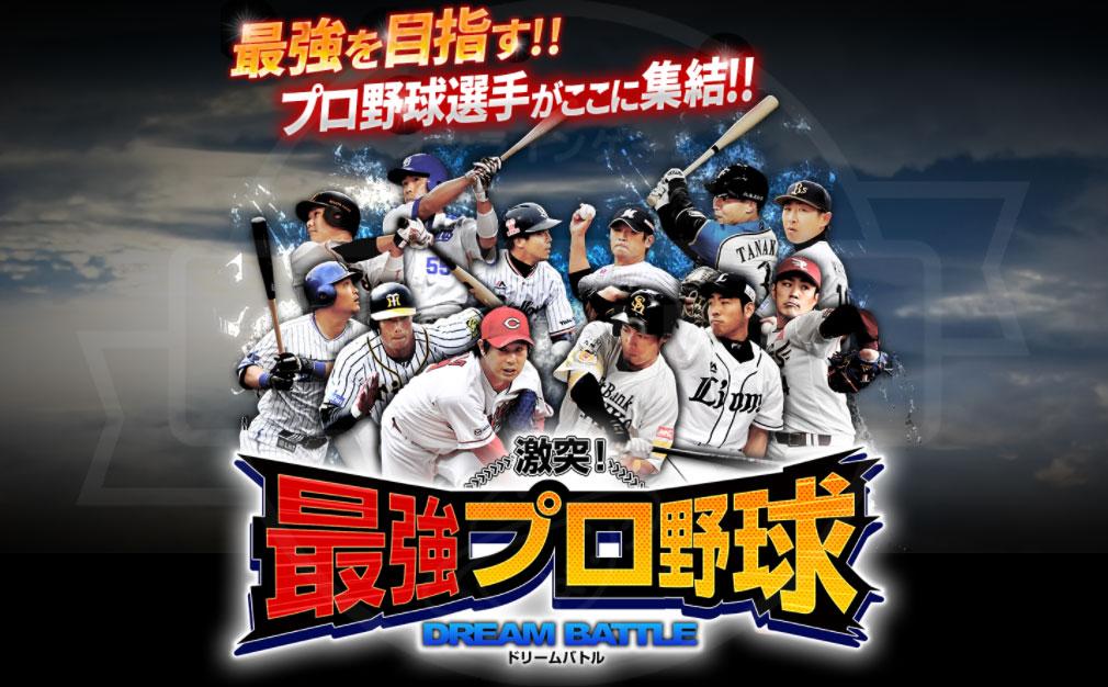 激突!最強プロ野球ドリームバトル PC キービジュアル