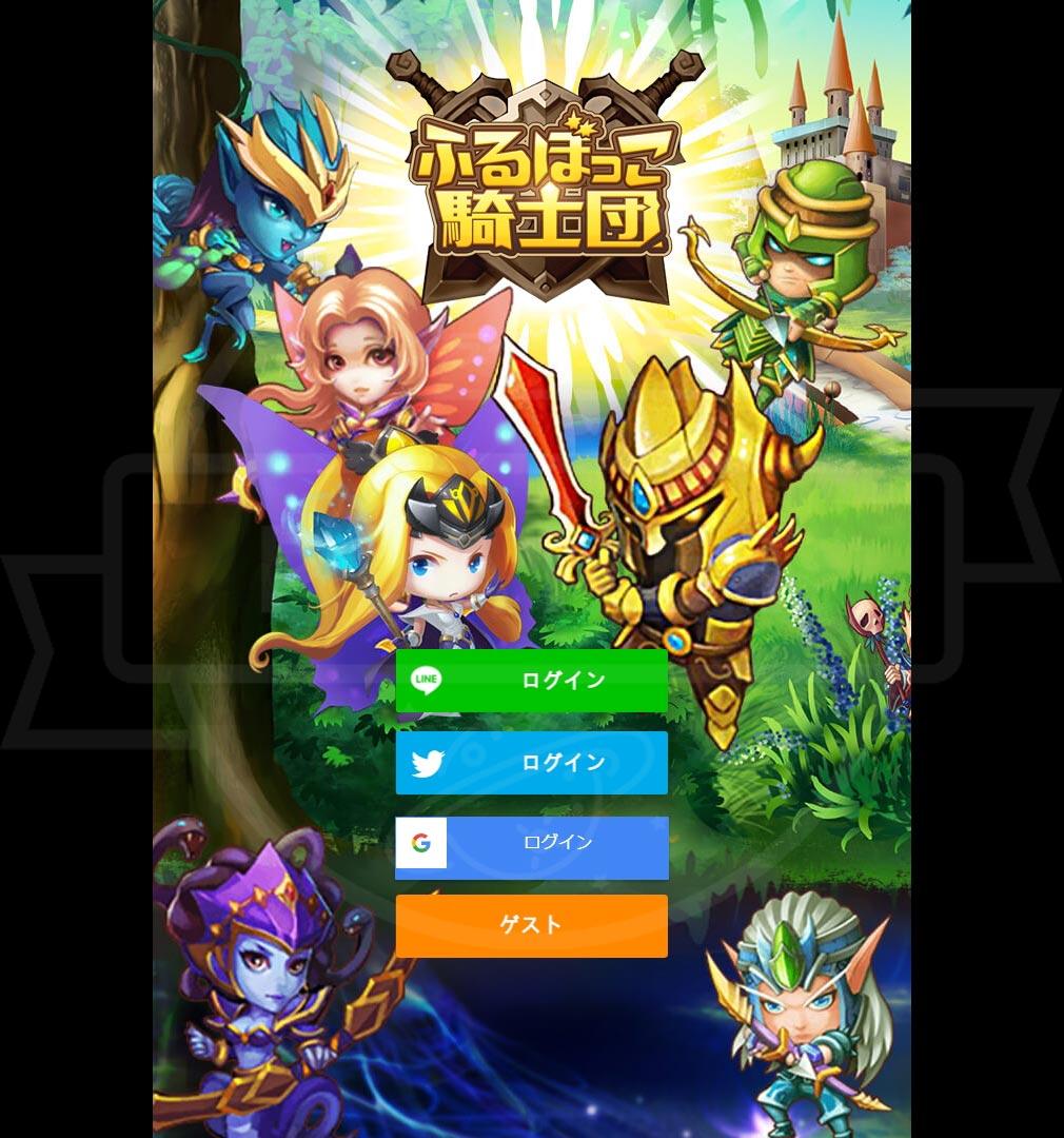 ふるぼっこ騎士団 PC β版ゲーム開始画面スクリーンショット