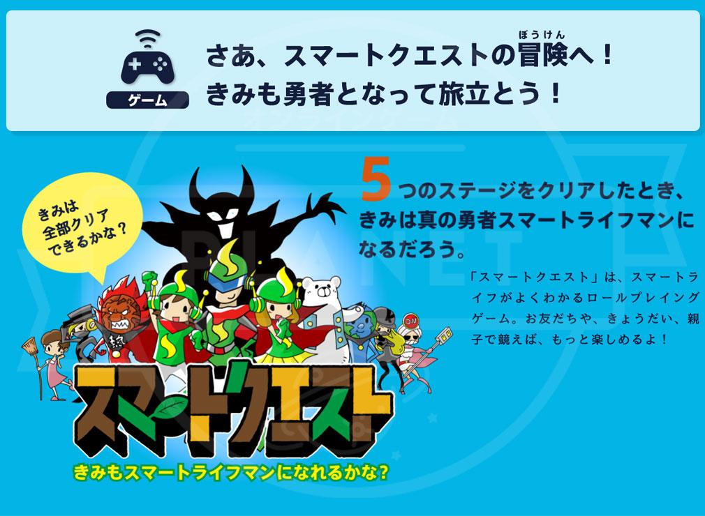 スマートクエスト ゲーム概要紹介イメージ