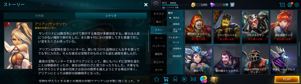 アイアンリーグ(IRON LEAGUE) PC キャラクターストーリー、スキンショップスクリーンショット