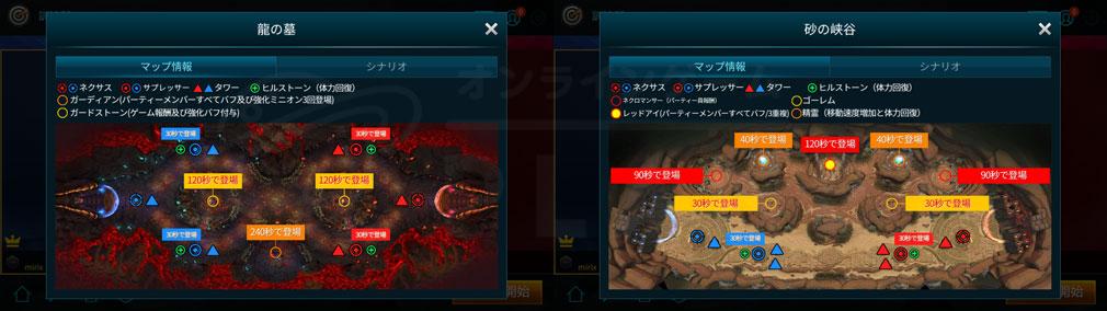 アイアンリーグ(IRON LEAGUE) PC マップ『龍の墓』、『砂の狭谷』スクリーンショット