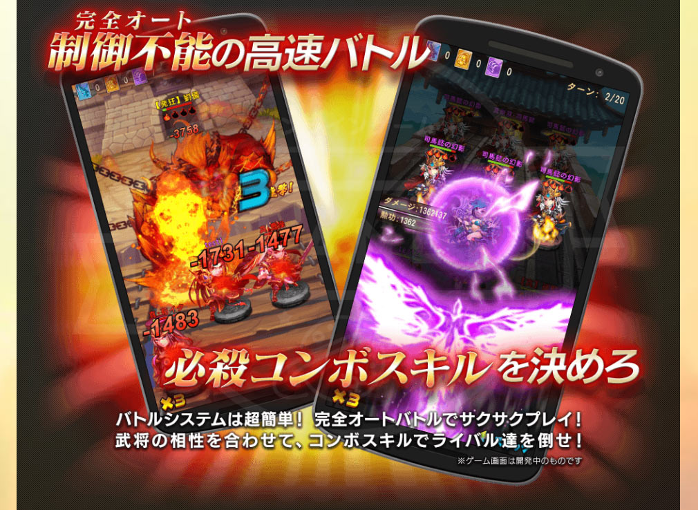 三国ブレイズ(サンブレ) PC ゲーム紹介イメージ