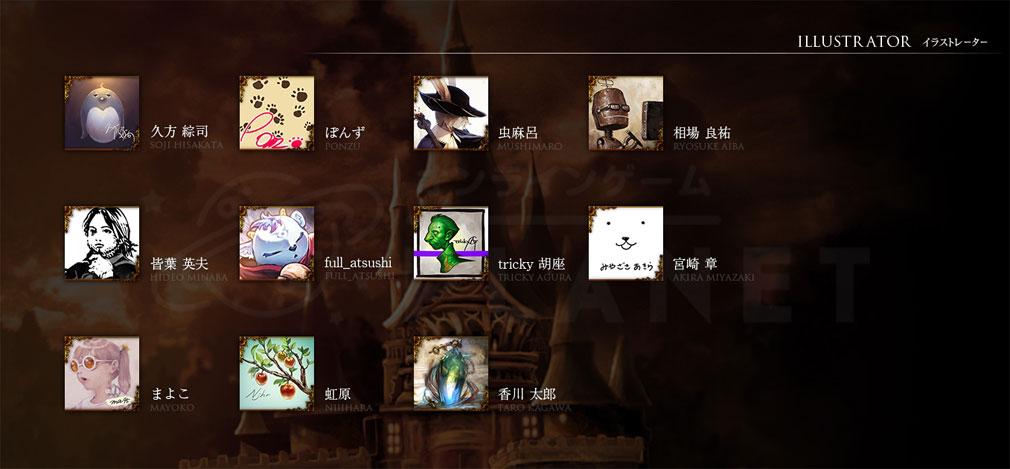 神撃のバハムート PC メインイラストレーター紹介イメージ