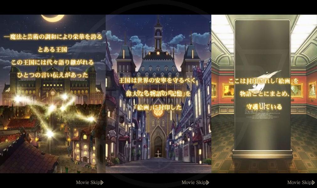 FINAL FANTASY Record Keeper(ファイナルファンタジー レコードキーパー FFRK) PC 物語アニメーションスクリーンショット