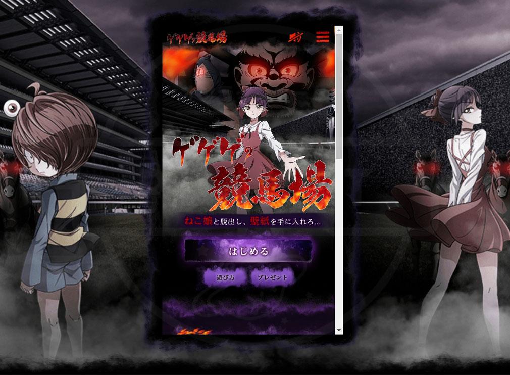 ゲゲゲのケイバ PC 『ゲゲゲの競馬場』プレイスクリーンショット