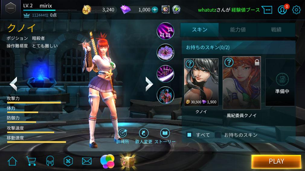 アイアンリーグ(IRON LEAGUE) PC キャラクター『クノイ』スキン変更スクリーンショット