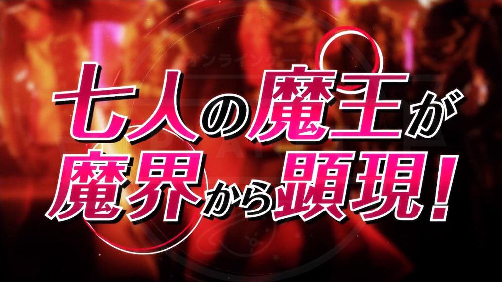 魔王さまをプロデュース!七つの大罪 for GIRLS (まおプロ) PC 物語イメージ