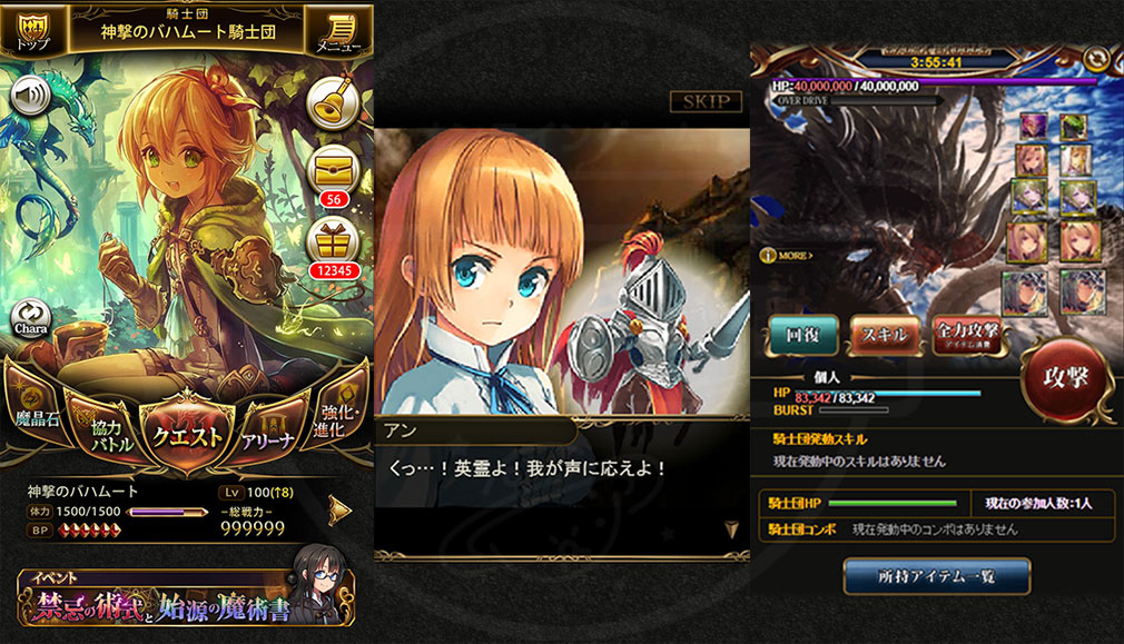 神撃のバハムート PC ホーム画面、ストーリーパート、バトルパートスクリーンショット