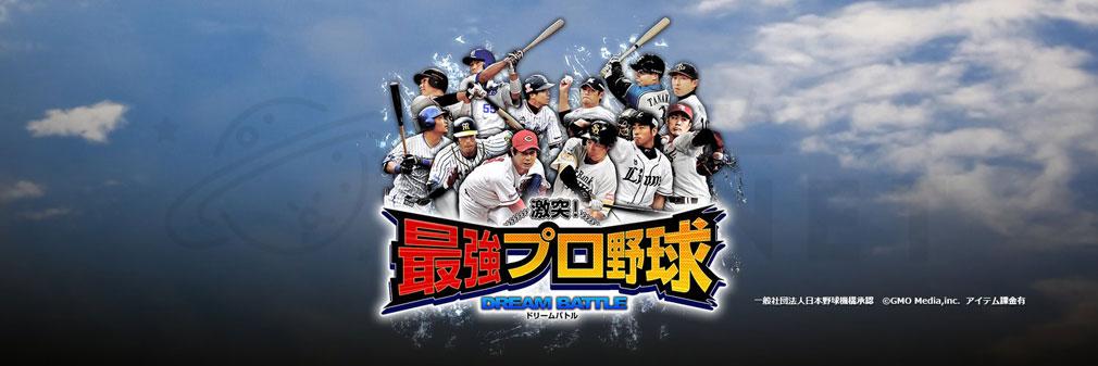 激突!最強プロ野球ドリームバトル PC フッターイメージ