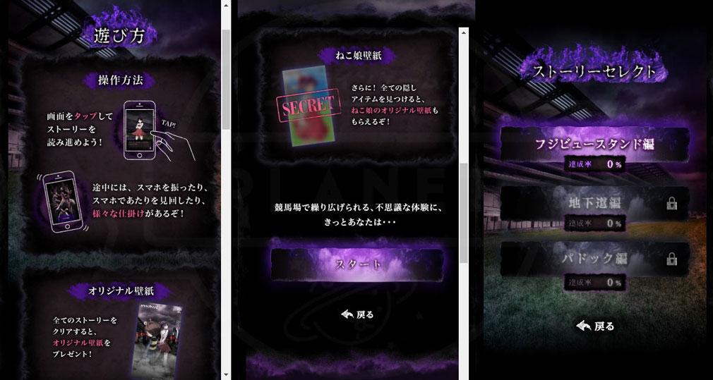ゲゲゲのケイバ PC 『ゲゲゲの競馬場』遊び方説明、ストーリー選択画面プレイスクリーンショット