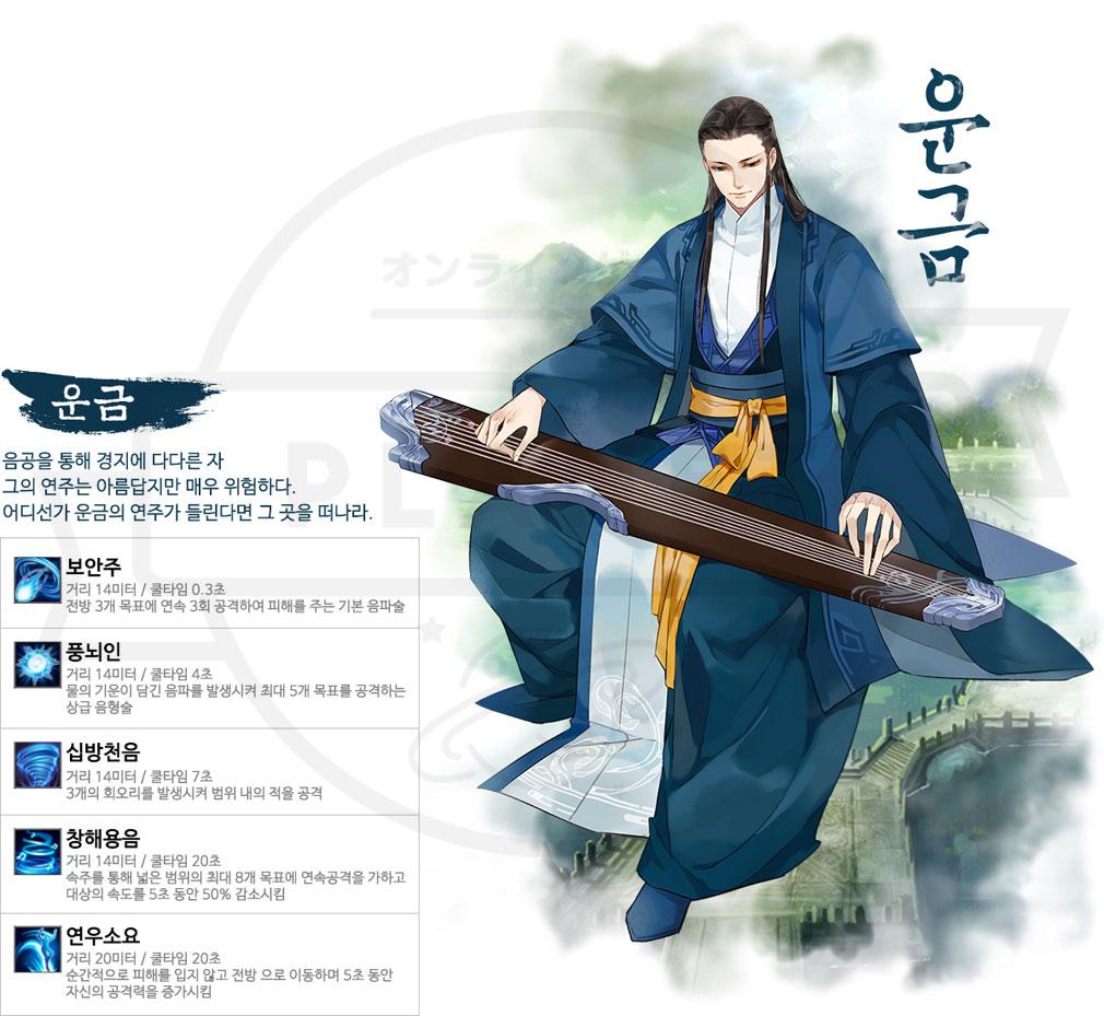 武術オンライン 楽士イメージ