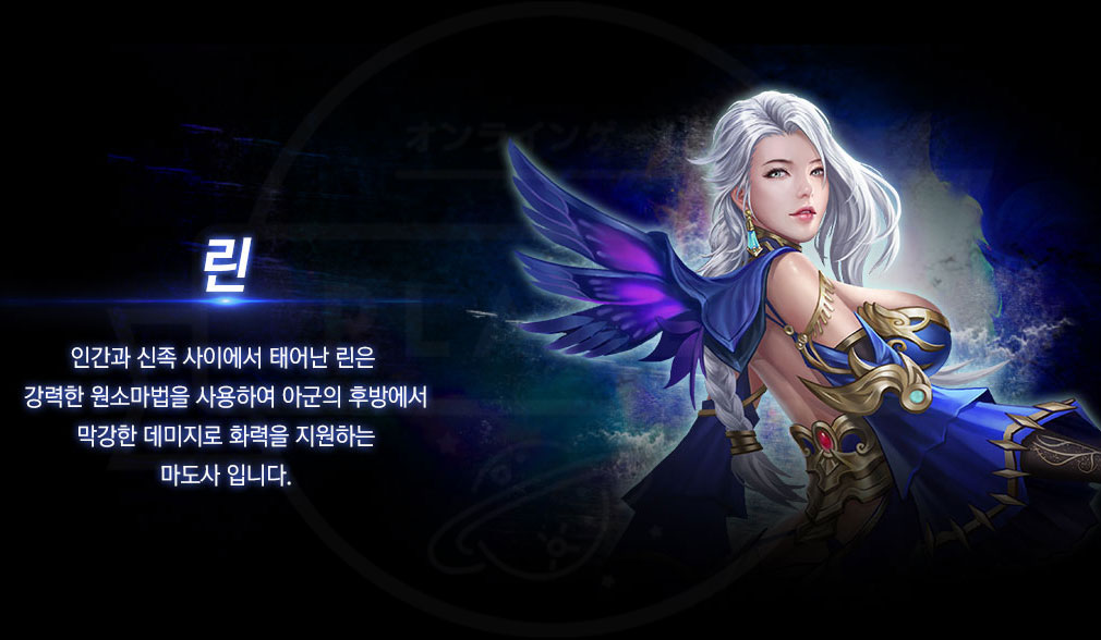 龍の軍団 キャラクター魔導師『リン』のイメージ