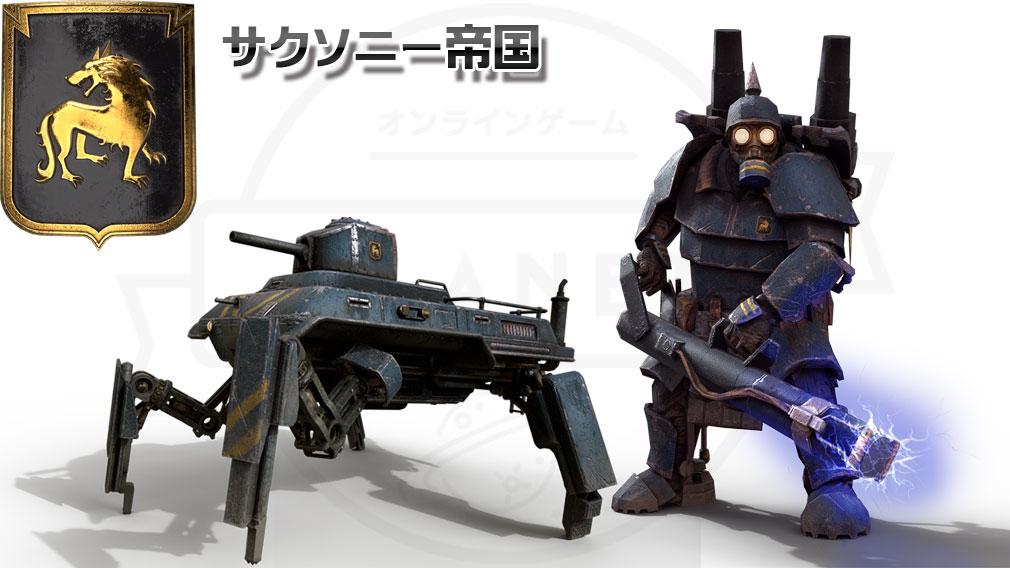 Iron Harvest PC サクソニー帝国(Saxony Empire)、勢力特有の兵器メカ