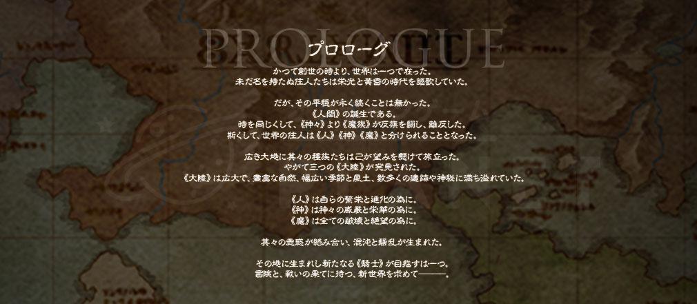 神撃のバハムート PC プロローグイメージ