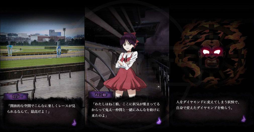 ゲゲゲのケイバ PC 『ゲゲゲの競馬場』ストーリープレイスクリーンショット