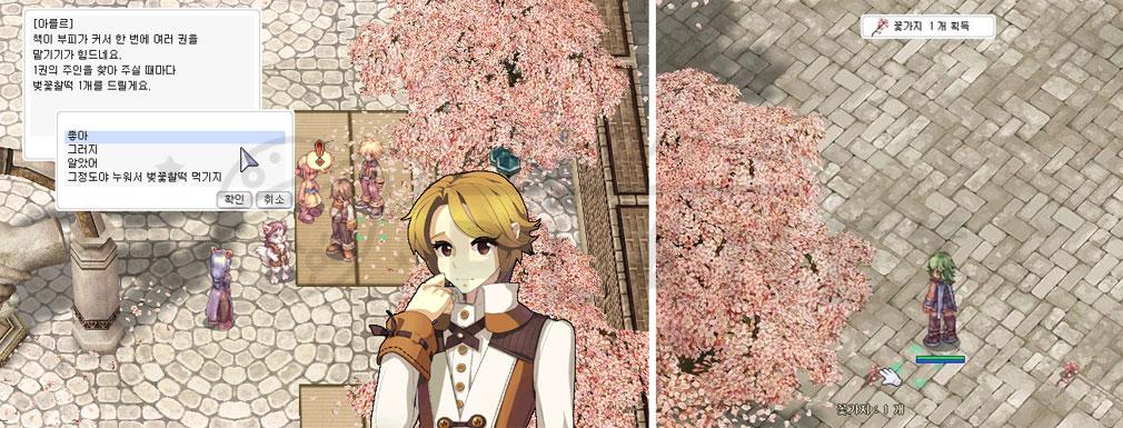 ラグナロク ゼロ (ROZ) ラグゼロ 『春の花ささやき』イベントスクリーンショット