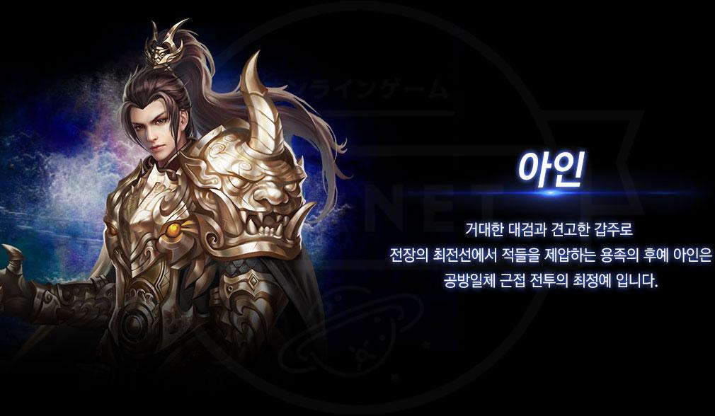龍の軍団 キャラクター戦士『アイン』のイメージ