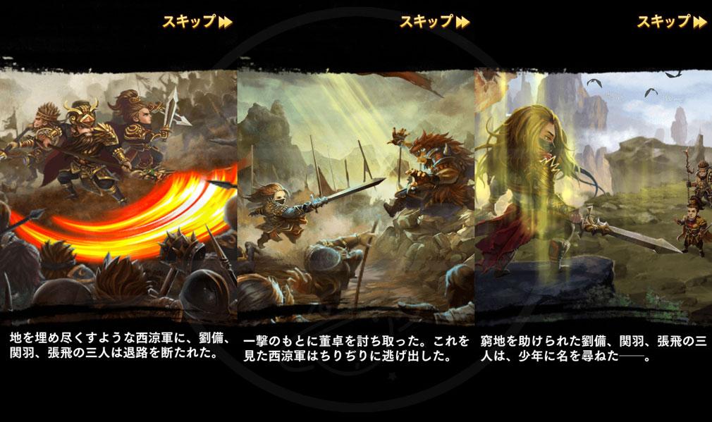 三国ブレイズ(サンブレ) PC 物語スクリーンショット