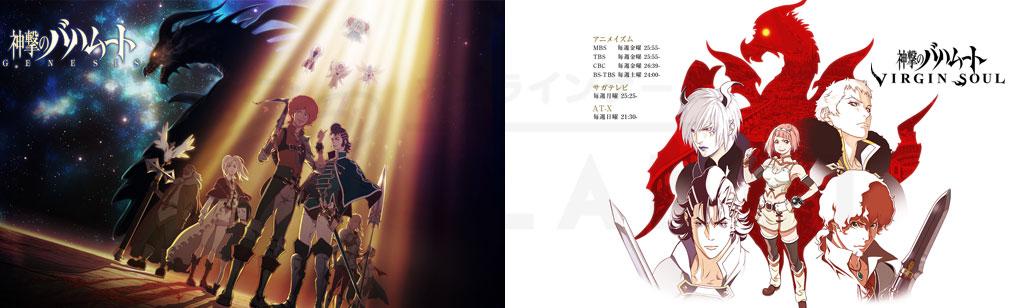 第1期アニメ『神撃のバハムート GENESIS(ジェネシス)』、第2期アニメ『神撃のバハムート VIRGIN SOUL(バージンソウル)』キービジュアル
