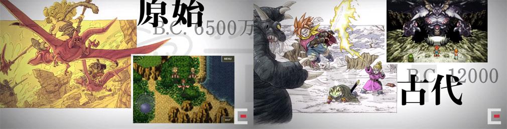 クロノトリガー PC 原始【B.C.6500万年】、古代【B.C.1200年】のイメージ