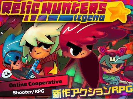 Relic Hunters Legend (レリック ハンター レジェンド) PC サムネイル