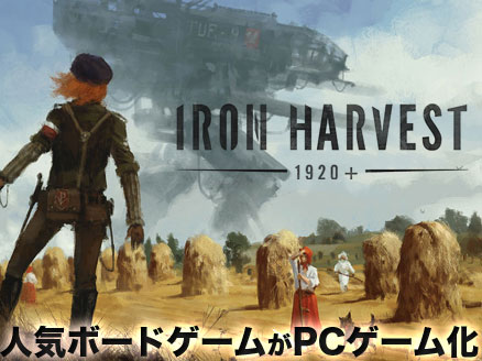 Iron Harvest PC サムネイル