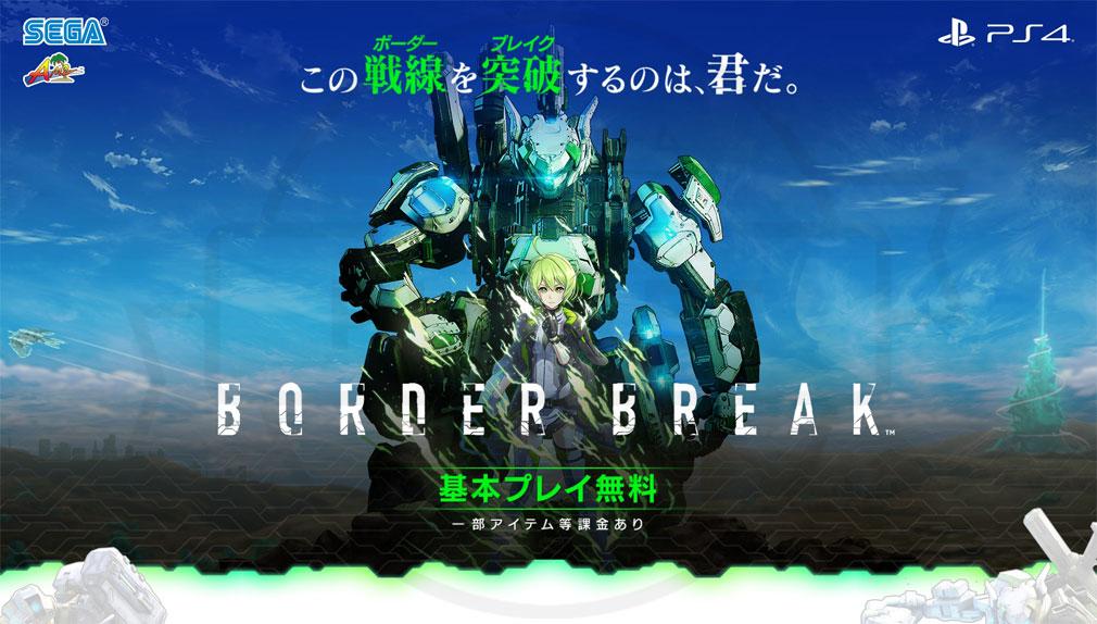 ボーダーブレイク PS4版キービジュアル