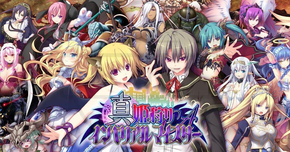真 姫狩りインペリアルマイスターA(姫狩りima) PC 一般版 キービジュアル