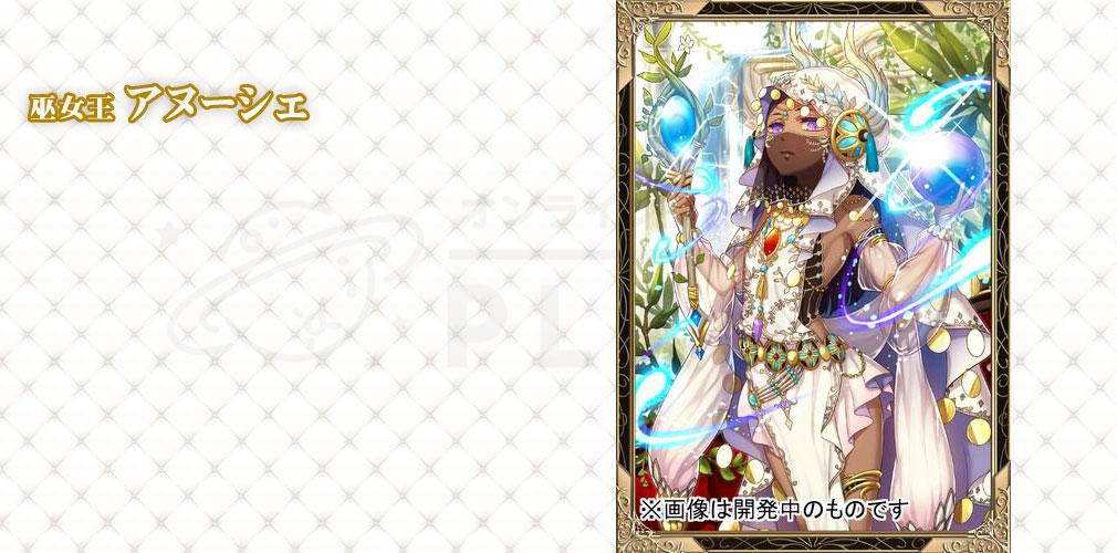 アルテイルネオ PC 巫女王『アヌーシェ』イメージ