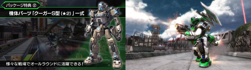 ボーダーブレイク PS4版機体パーツ『クーガーS型』紹介イメージ