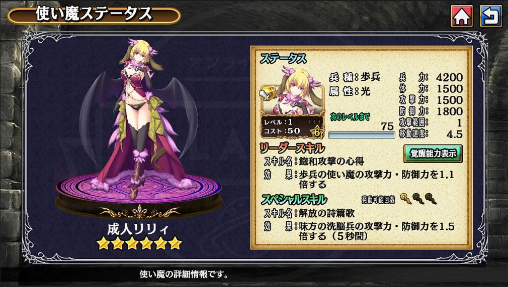 真 姫狩りインペリアルマイスターA(姫狩りima) PC 一般版 使い魔ステータススクリーンショット