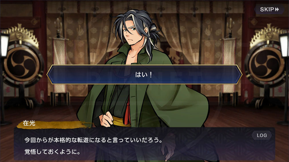式姫転遊記 ストーリースクリーンショット