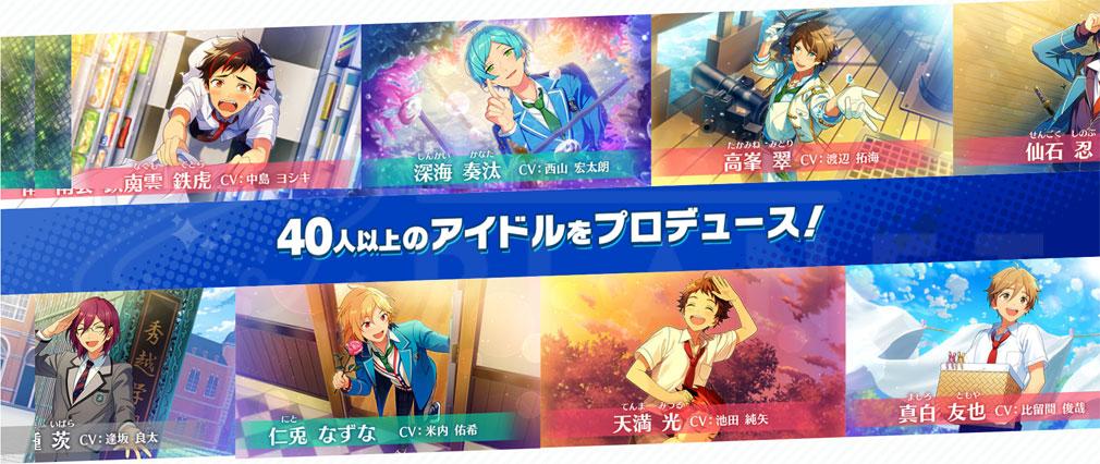 あんさんぶるスターズ!(あんスタ) PC 40体以上のキャラクターと豪華声優陣紹介イメージ