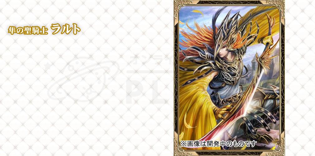 アルテイルネオ PC 隼の聖騎士『ラルト』イメージ