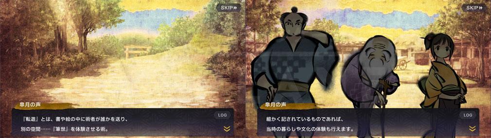 式姫転遊記 『転遊』や『筆世(ひっせ)』、『墨怪(ぼっけ)』についてのストーリースクリーンショット