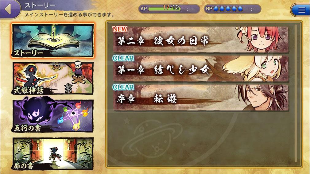 式姫転遊記 クエストスクリーンショット