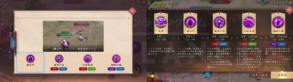 決戦!平安京 PC 茨木童子スキルモーション、スキル説明スクリーンショット