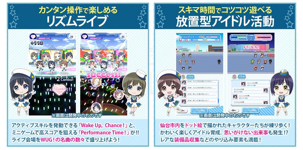 Wake Up Girls!新星の天使(WUG天) PC ライブ、アイドル活動パートイメージ