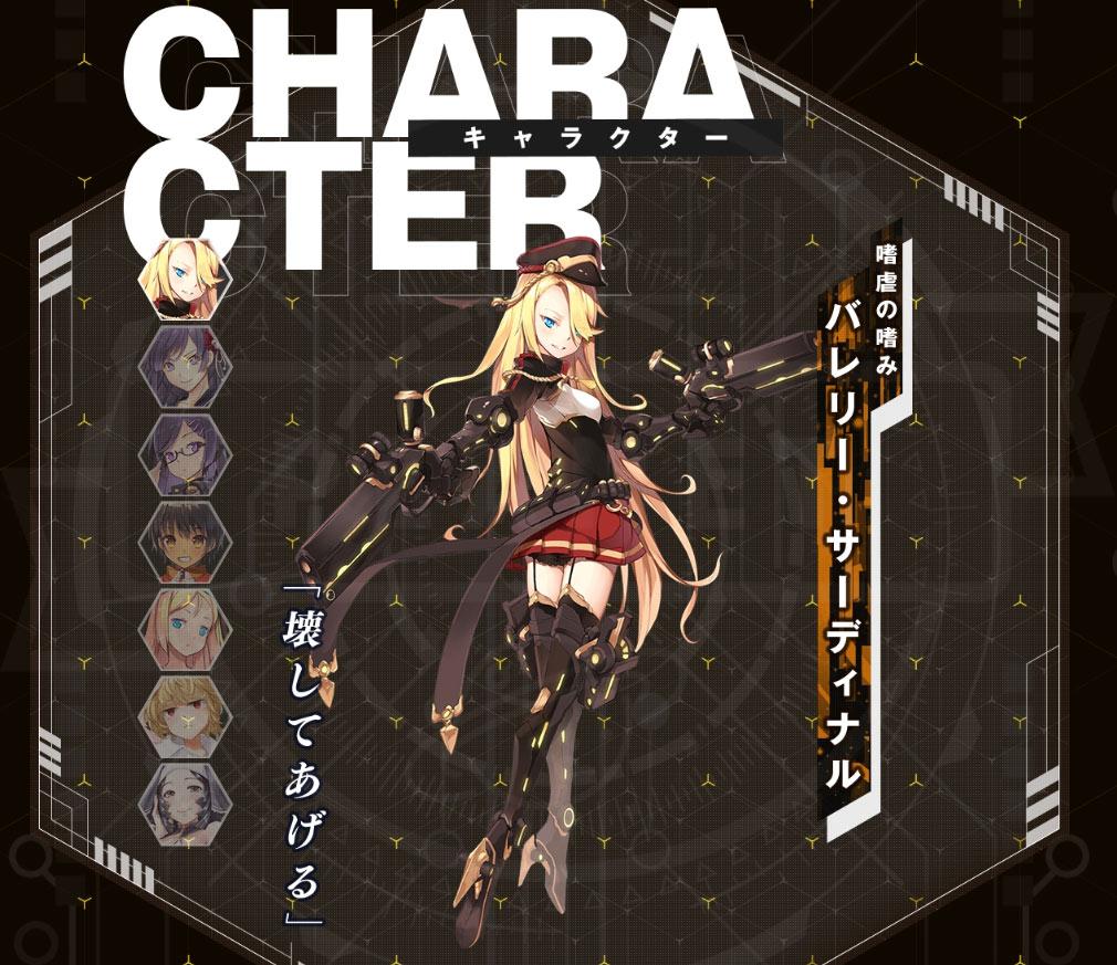 LitGear(リットギア) PC バレリー・サーディナル
