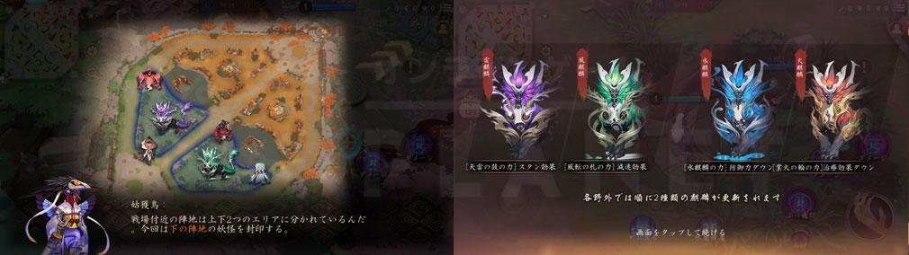 決戦!平安京 PC 『麒麟』スクリーンショット
